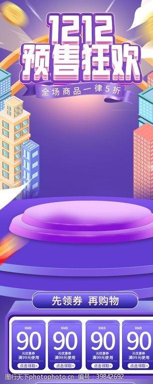 天猫模板双十二预售紫色淘宝首页装修图片