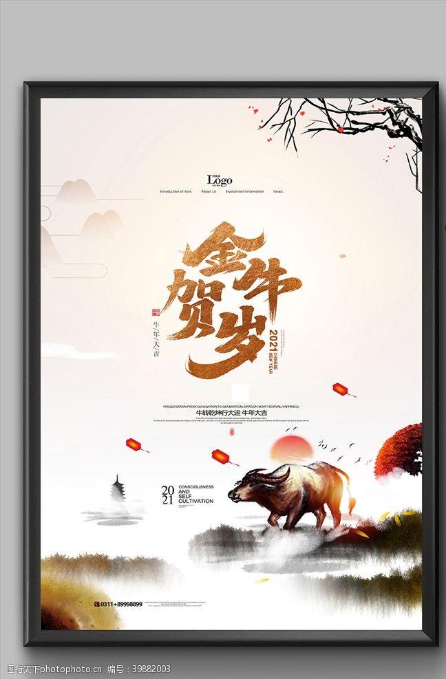 海报设计水墨中国风2021金牛贺岁海报图片