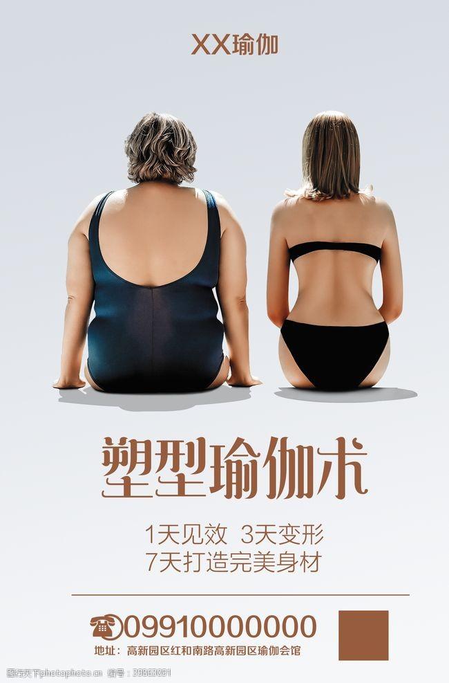 健身锻炼塑形图片