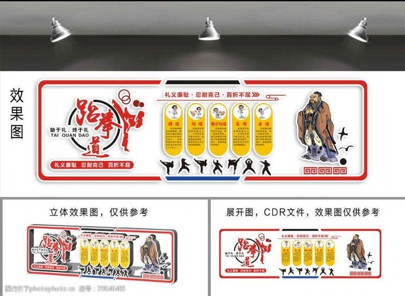 企业形象跆拳道文化墙图片