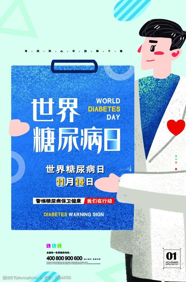 糖尿病展架糖尿病日图片