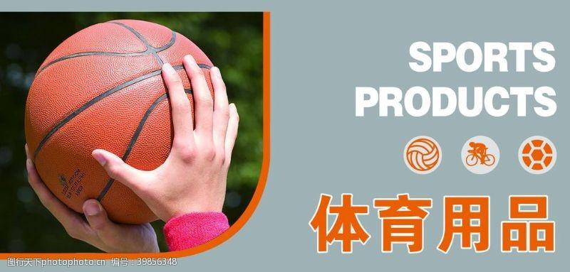 小商品体育用品体育用品海报团购体图片