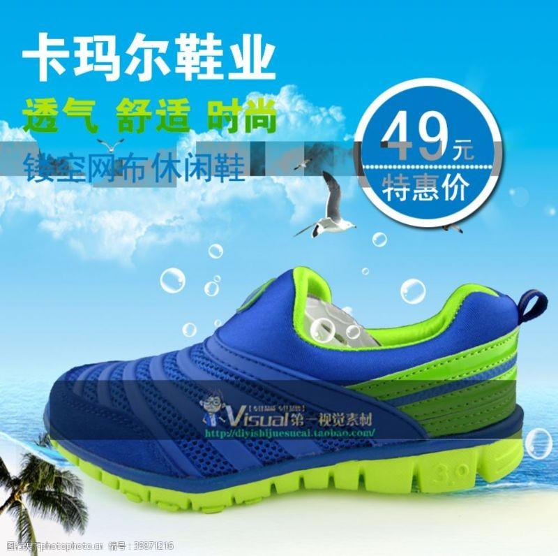 运动鞋广告网布休闲鞋主图图片