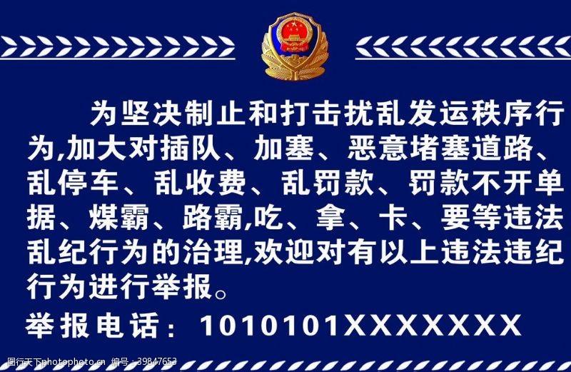 违法乱象安全宣传告知牌图片