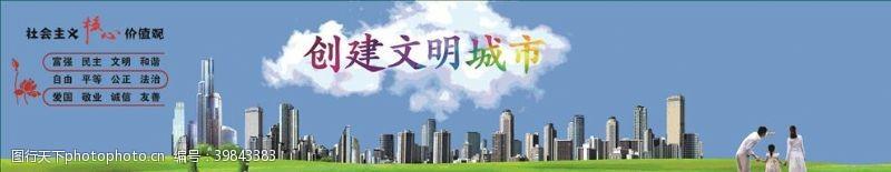 文明城市宣传文明城市图片