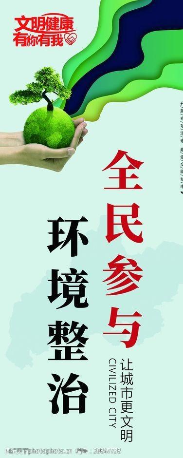 文明城市宣传文明健康有你有我健康海报图片