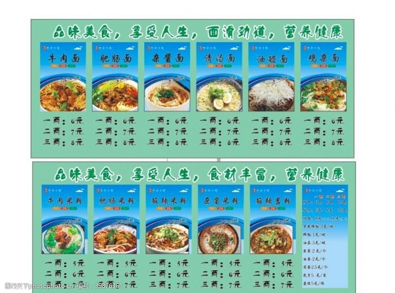 稀饭小吃菜单图片