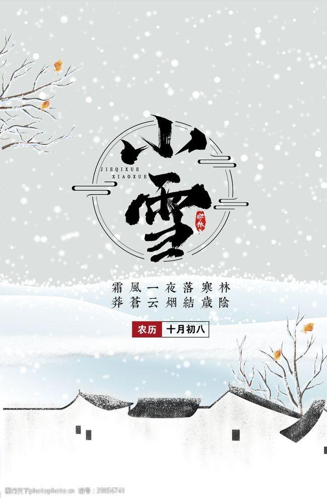 农历节气小雪图片