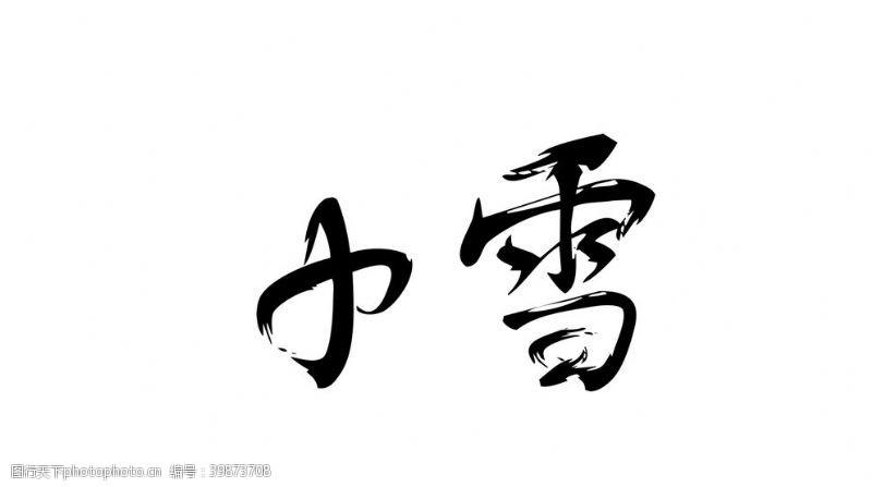 字体标题小雪字体设计图片