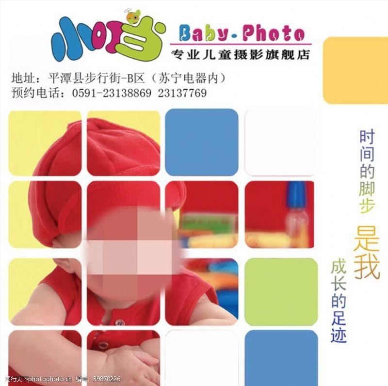 儿童摄影模板新版宝宝幻幼儿少年相册模板图片