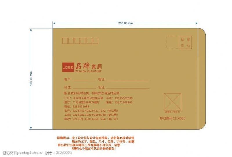寄信信封图片