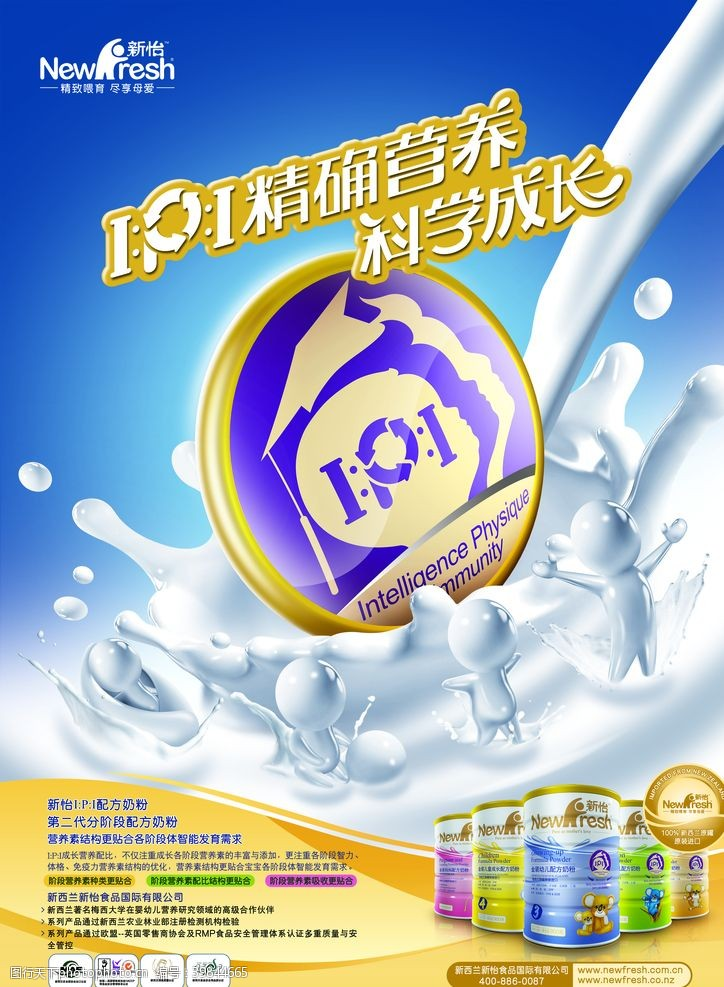 新怡配方奶粉广告图片