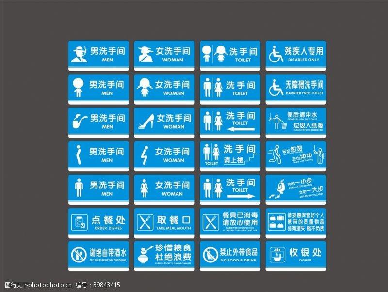 卫生间指示牌洗手间标识图片
