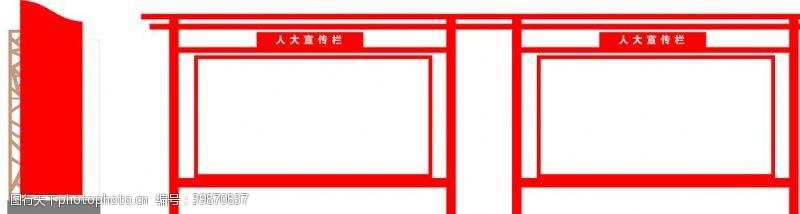 建设新农村宣传栏图片