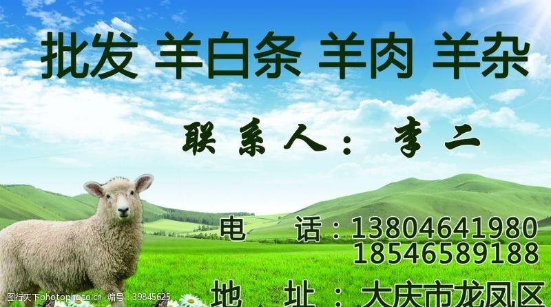 pvc卡羊肉名片图片