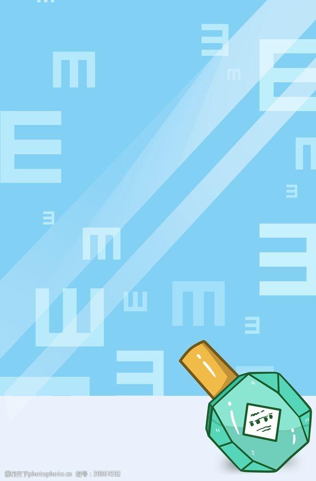 眼药水卡通背景图片