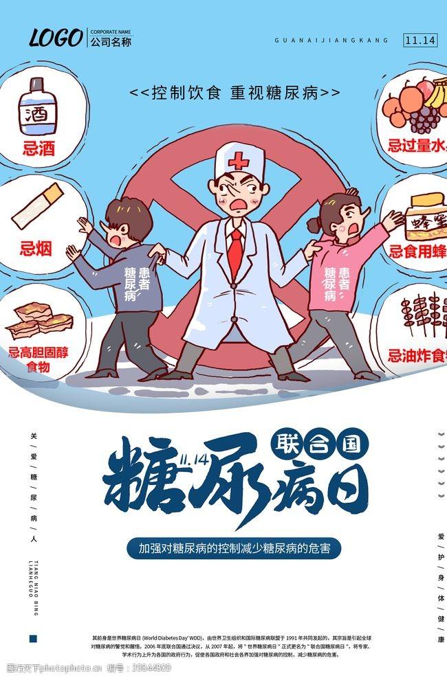 糖尿病预防预防糖尿病图片