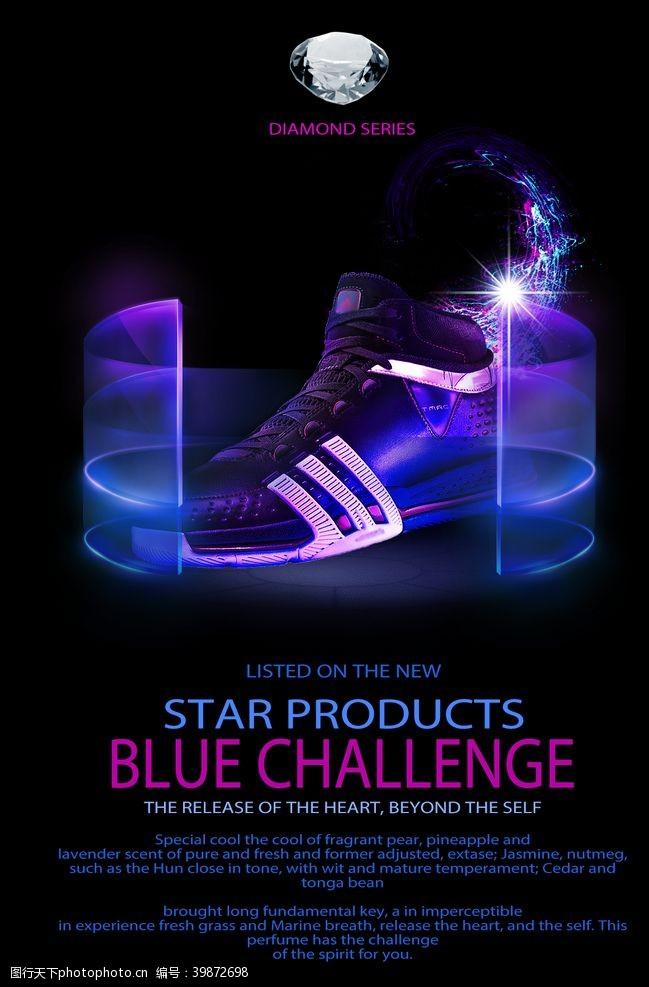 球鞋运动鞋海报图片