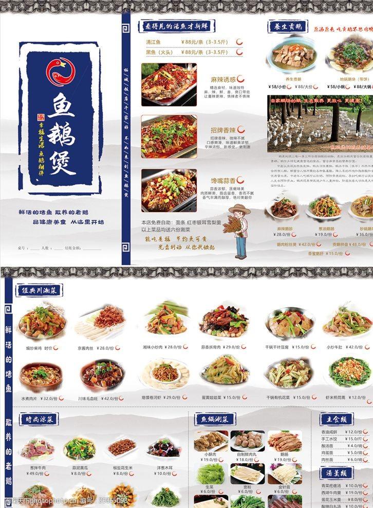 正反柘城鱼鹅煲餐厅图片