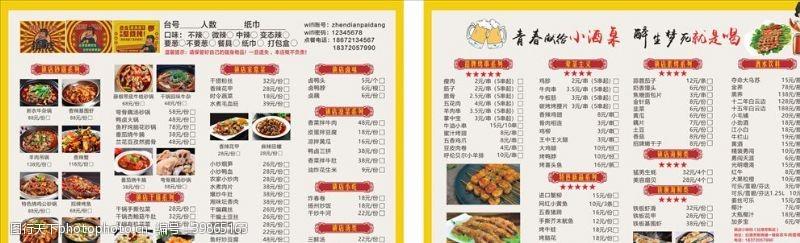 菜单菜谱镇店菜单图片