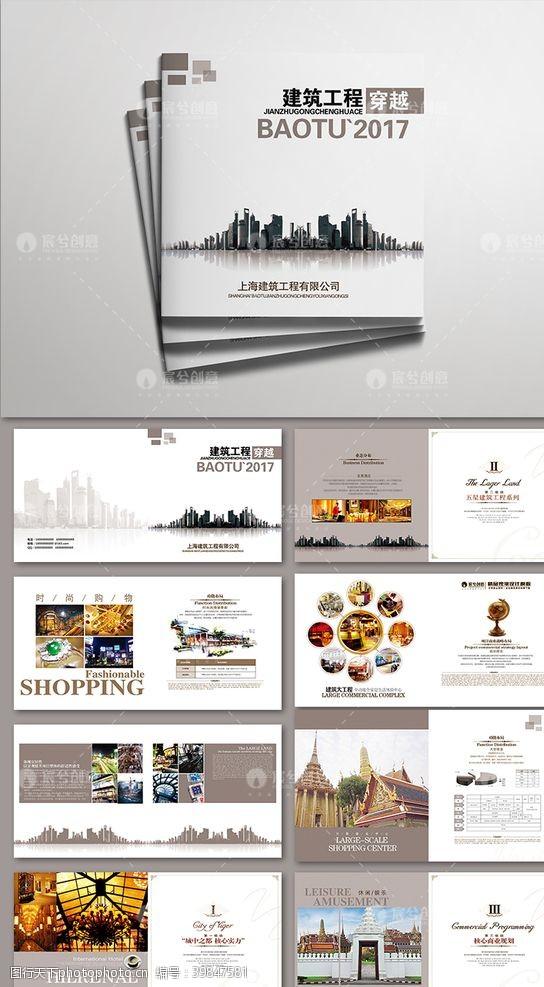 整套大气建筑工程地产画册图片