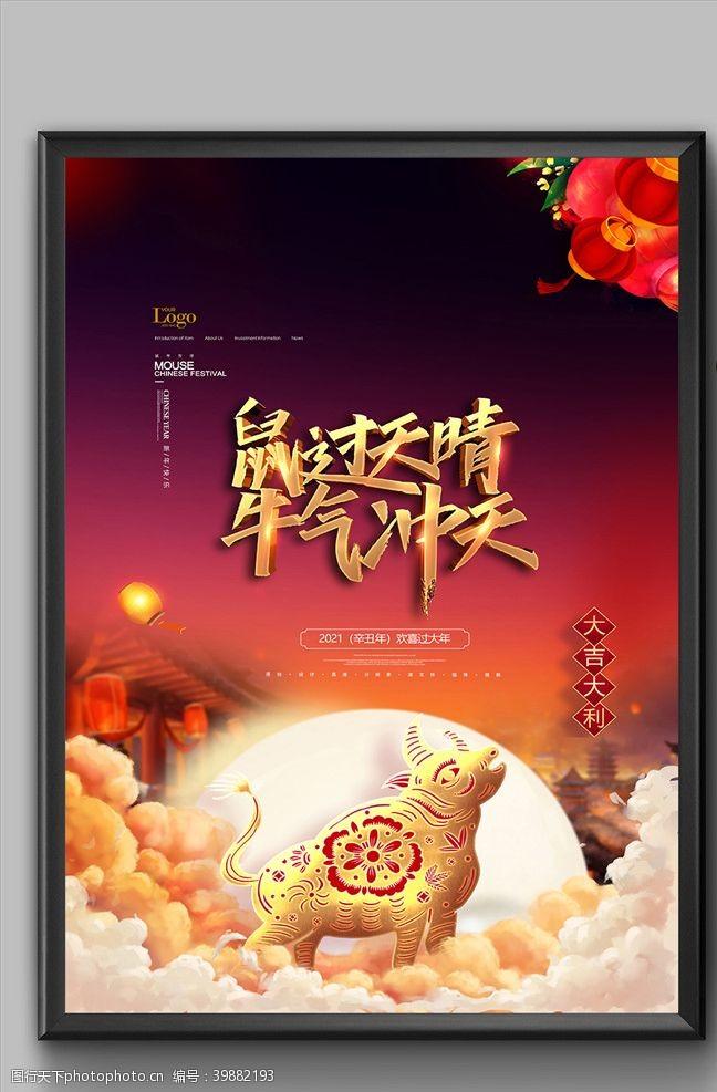 海报设计中国风鼠过天晴牛气冲天新年海报图片