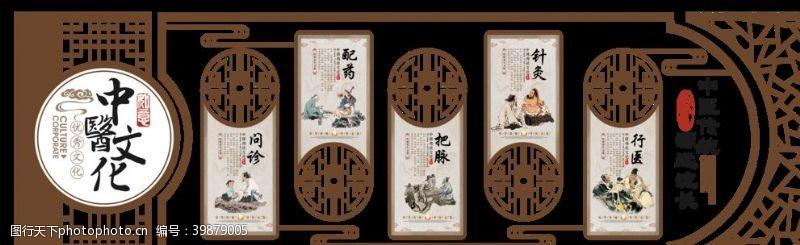 神中医文化墙图片