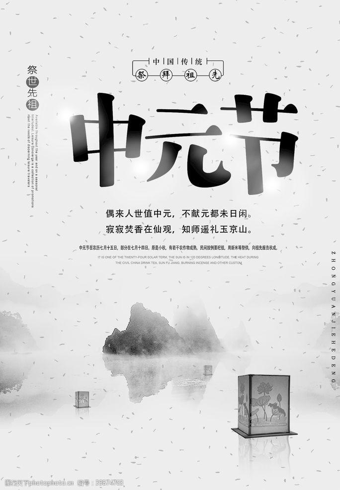 中元节海报图片