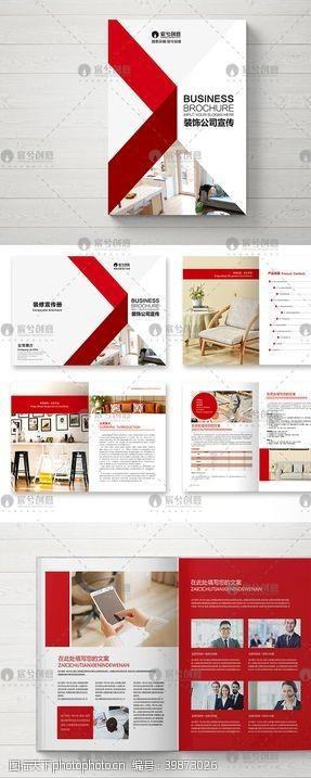 科技画册装饰公司画册图片