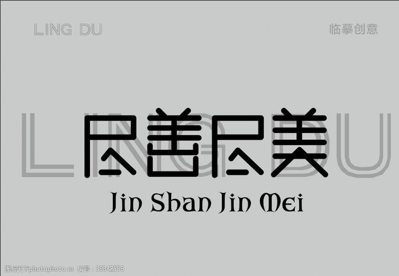 字体logo设计字体设计图片