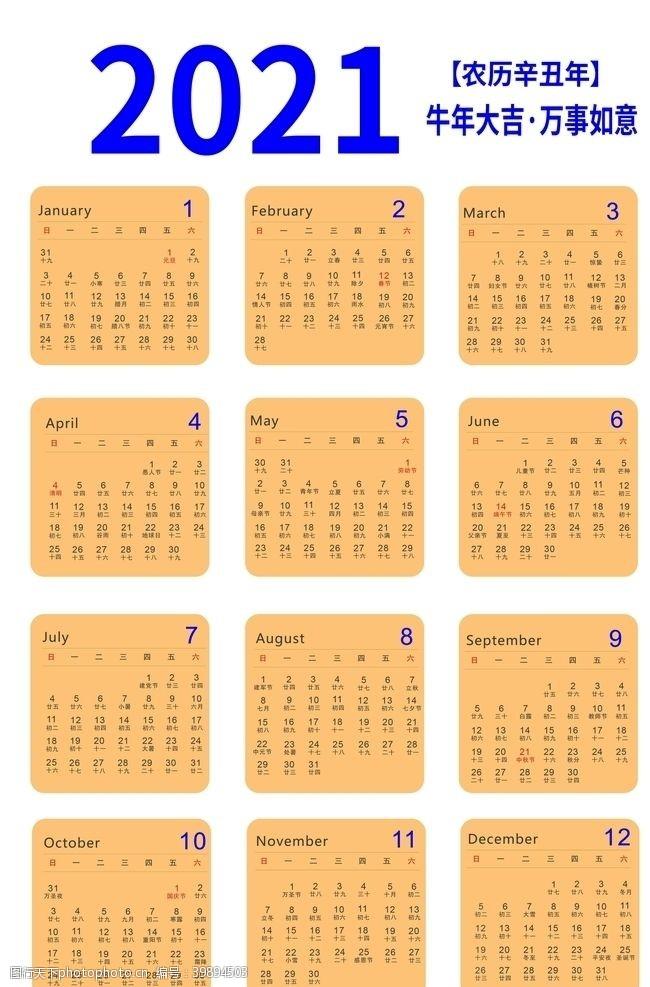 牛年2021年日历图片