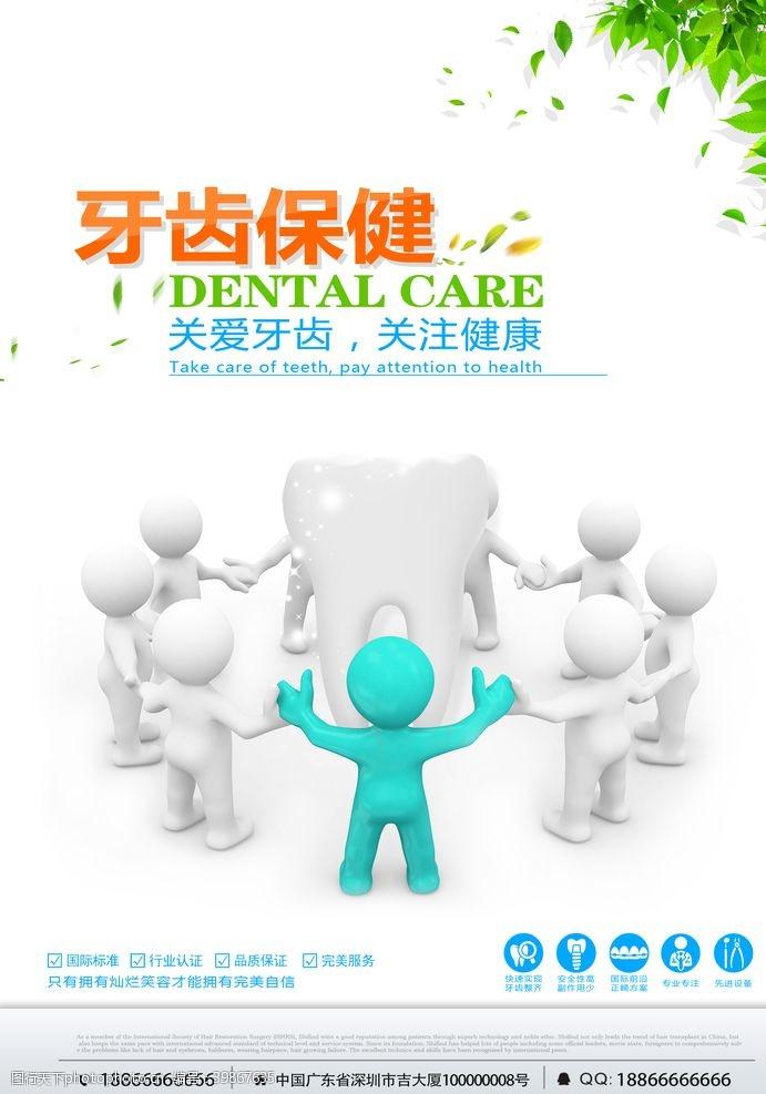 健康教育爱牙日图片