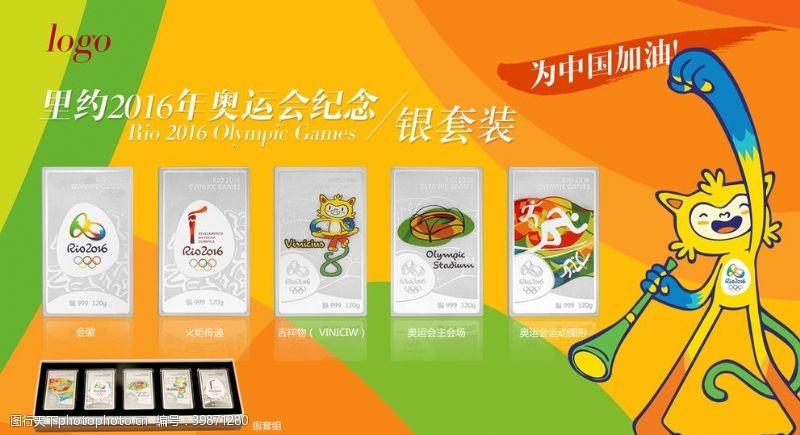 奥运会纪念银币图片