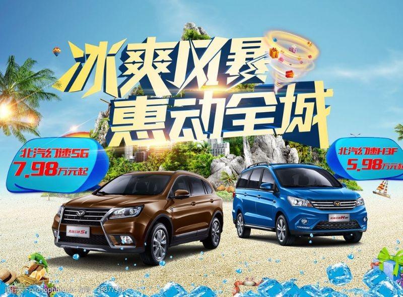 龙卷风北京汽车促销海报图片