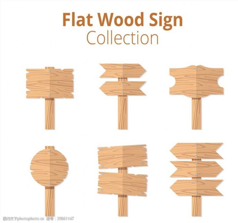 木牌扁平化木质路牌图片