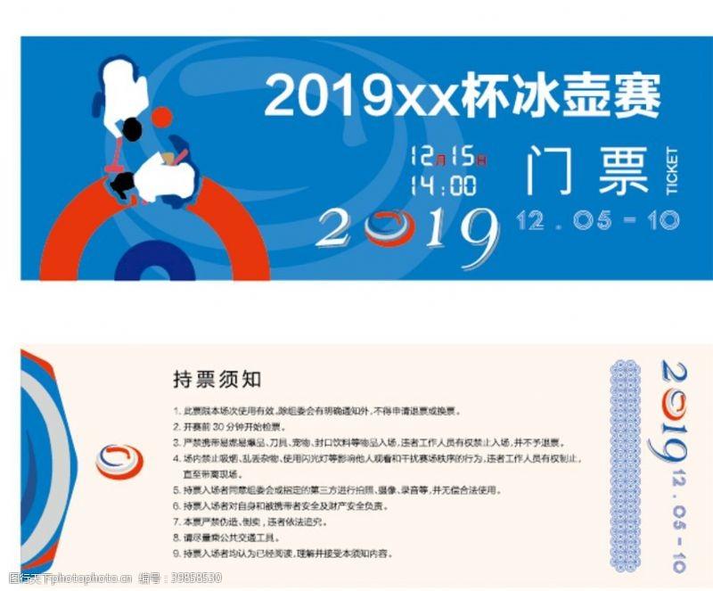 奥运会冰壶赛门票图片