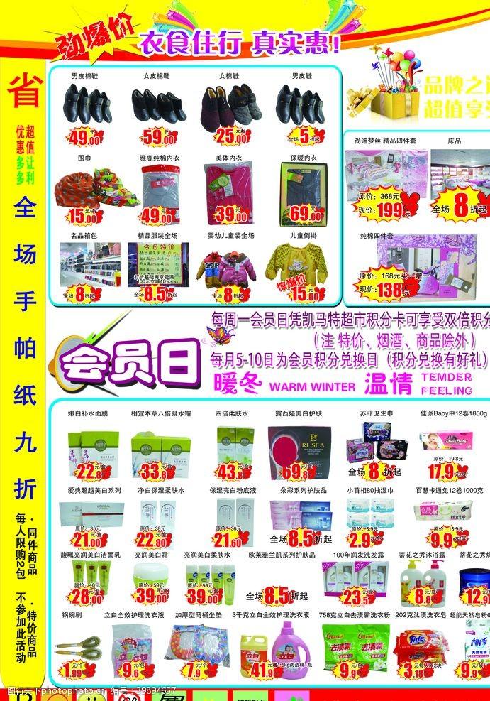超市单页图片