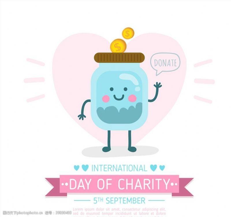 金币慈善日捐款瓶子图片