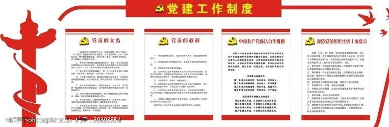 党员的义务党建工作制度文化墙图片