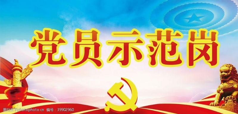 党建背景党员示范岗图片