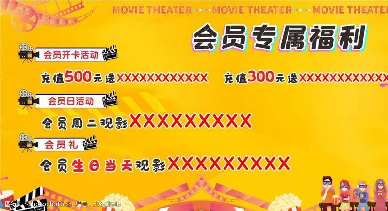 电影院宣传单电影院会员日海报图片