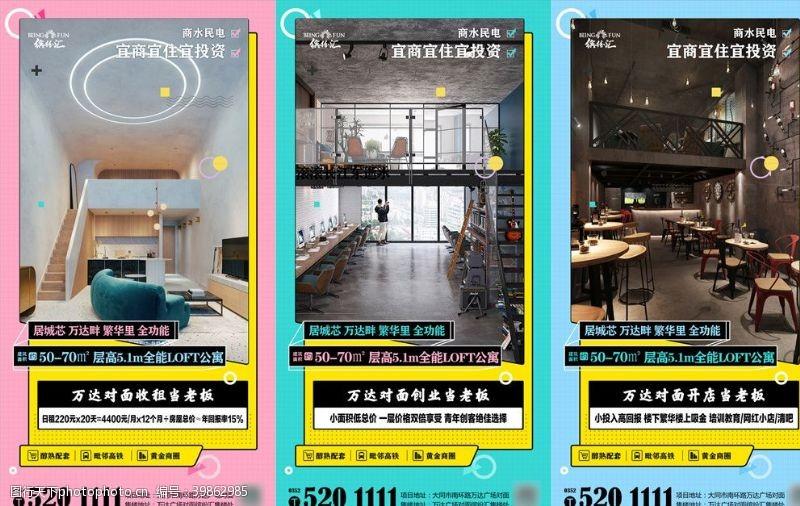 微信单图地产loft公寓卖点朋友圈微推图片