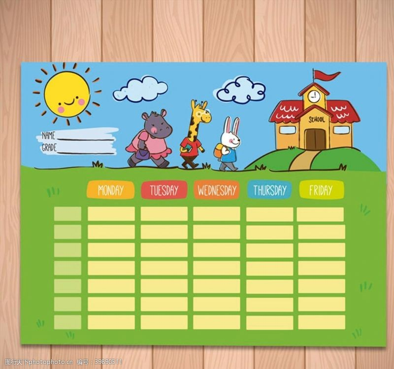 房屋动物装饰课程表图片