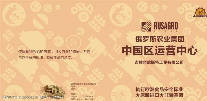 宣传册设计俄罗斯大豆油宣传册图片