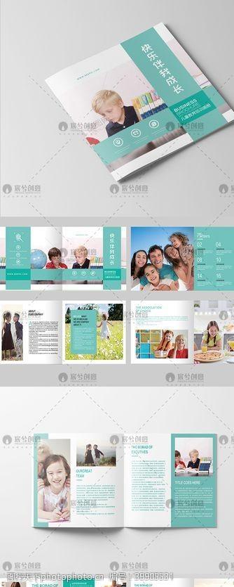 宣传册儿童成长教育画册图片