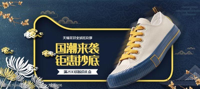 休闲服服装女鞋童鞋活动促销淘宝海报图片