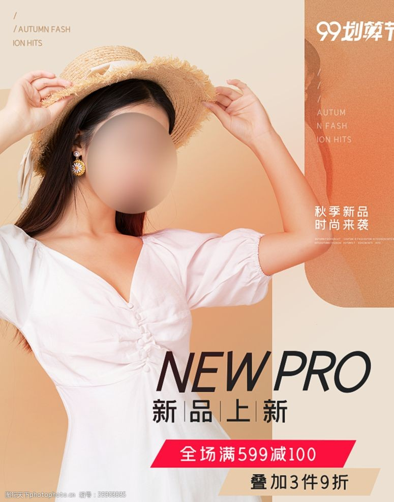 服装女装淘宝海报图片