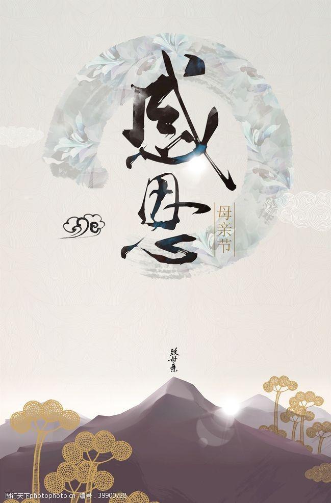 中国感恩父母图片
