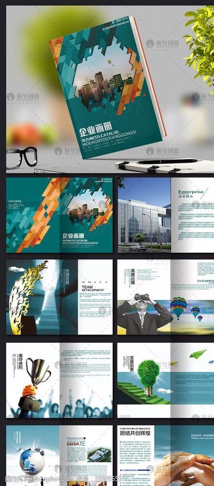 宣传册高档企业画册设计图片