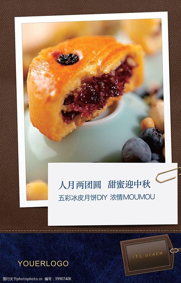 中秋节高端冰皮月饼活动图片